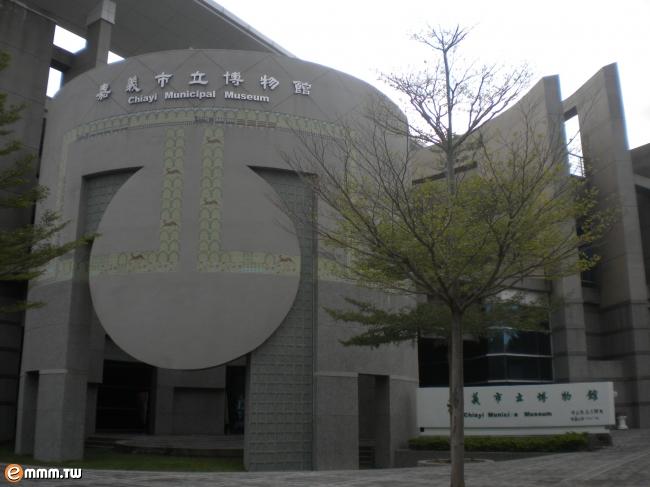 嘉義市立博物館 嘉義市立博物館  嘉義市立博物館